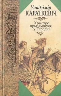 Уладзімір Караткевіч - Хрыстос прызямліўся ў Гародні