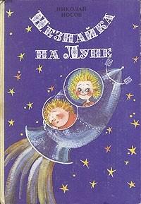 Николай Носов — Незнайка на Луне