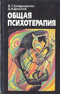 Книга общая психотерапия кондрашенко в.т
