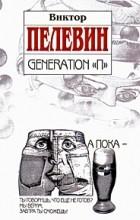 "Виктор Пелевин - Generation ""П"""
