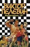 "Виктор Пелевин — Generation ""П"""