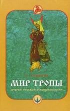 А.Андреев  - Мир Тропы. Очерки русской этнопсихологии (сборник)