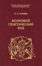 Гаряев Пётр Петрович - Волновой генетический код