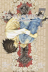 Цугуми Ооба, Такэси Обата  - Тетрадь смерти. Книга 7. Зеро