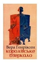 Вера Генріксен - Королівське дзеркало