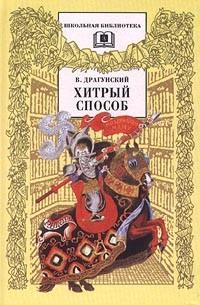 Виктор Драгунский - Хитрый способ (сборник)
