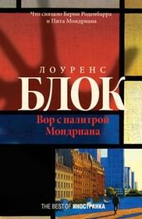 Лоуренс Блок - Вор с палитрой Мондриана
