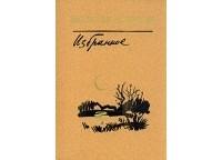 Вильям Козлов - Избранное. В двух томах. Том 2 (сборник)