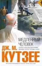 Дж. М. Кутзее - Медленный человек