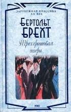 Бертольт Брехт - Трехгрошовая опера. Сборник