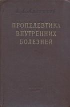 Александр Мясников - Пропедевтика внутренних болезней