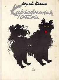 Коваль Юрий - Картофельная собака (сборник)