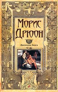 Морис Дрюон - Дневники Зевса
