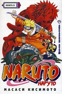 Масаси Кисимото - Naruto. Книга 8. Смертельная битва!!!