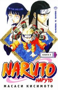 Масаси Кисимото - Наруто. Книга 9. Нэдзи и Хината