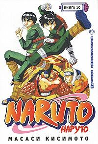 Масаси Кисимото - Наруто. Книга 10. Превосходный ниндзя!