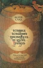 Жорж Санд - История истинного простофили по имени Грибуль