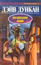 Дэйв Дункан - Волшебное окно
