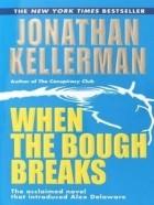 Джонатан Келлерман — When the bough breaks