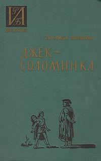 Зинаида Шишова - Джек-Соломинка