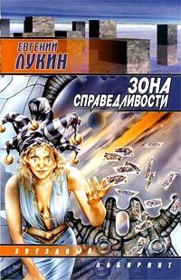 Евгений Лукин - Зона Справедливости. Сталь разящая (сборник)