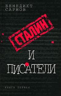 Бенедикт Сарнов - Сталин и писатели. Книга 1