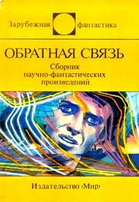 - Обратная связь (сборник)