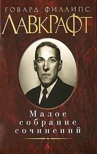 Говард Филлипс Лавкрафт - Малое собрание сочинений (сборник)
