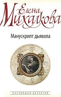 Елена Михалкова - Манускрипт дьявола
