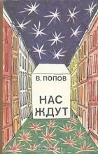 Валерий Попов - Нас ждут