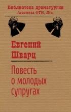 Евгений Шварц - Повесть о молодых супругах (сборник)