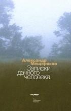 Александр Мещеряков - Записки дачного человека