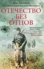 Арно Зурмински - Отечество без отцов