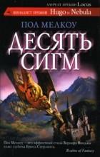 Пол Мелкоу - Десять сигм (сборник)