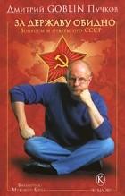 Дмитрий Goblin Пучков - За державу обидно. Вопросы и ответы про СССР