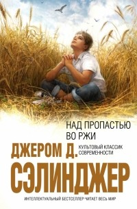 Джером Д. Сэлинджер - Над пропастью во ржи