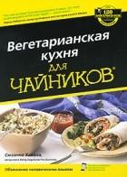 Сюзанна Хавала - Вегетарианская кухня для чайников