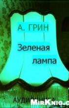 Александр Грин - Зелёная лампа (аудиокнига)
