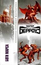 Эдгар Берроуз - Боги Марса (сборник)