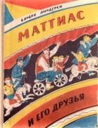 Барбру Линдгрен - Маттиас и его друзья