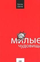 Келли Линк - Милые чудовища (сборник)
