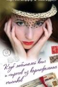 Мэри Энн Шеффер, Энни Бэрроуз - Клуб любителей книг и пирогов из картофельных очистков