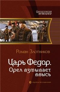 Роман Злотников - Царь Федор. Орел взмывает ввысь