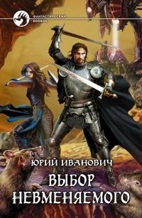Юрий Иванович - Выбор Невменяемого