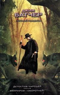 Джим Батчер - Летний рыцарь