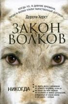Книги про Волков Список