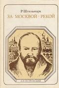 Роберт Штильмарк - За Москвой-рекой: А. Н. Островский