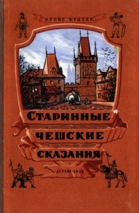 Алоис Ирасек - Старинные Чешские Сказания