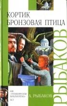 Анатолий Рыбаков - Кортик. Бронзовая птица (сборник)