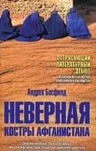 Андреа Басфилд - Неверная. Костры Афганистана